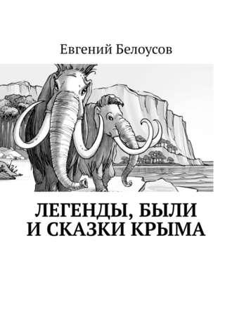 Евгений Белоусов, Легенды, были исказки Крыма