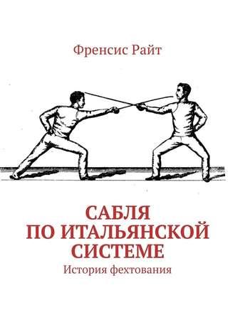 Френсис Райт, Сабля поитальянской системе. История фехтования