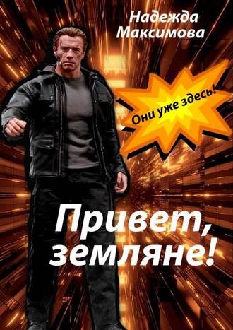 Надежда Максимова, Привет, земляне!