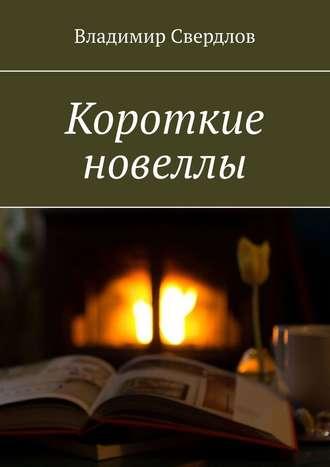 Владимир Свердлов, Короткие новеллы