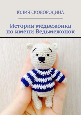 Юлия Сковородина, История медвежонка поимени Ведьмежонок