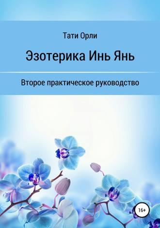 Тати Орли, Эзотерика Инь и Ян