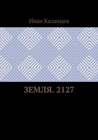 Иван Казанцев, Битва забудущее. Часть первая