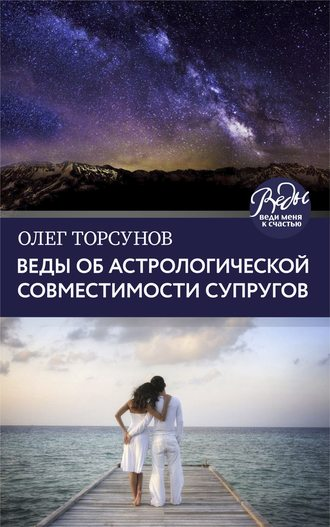 Олег Торсунов, Веды об астрологической совместимости супругов. Брак. Характер. Судьба
