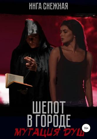 Инга Снежная, Шепот в городе: Мутация душ