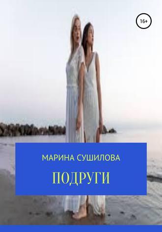 Марина Сушилова, Подруги