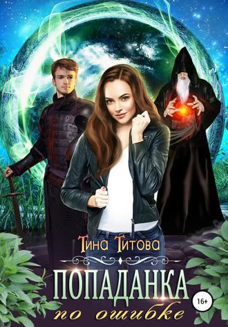Тина Титова, Попаданка по ошибке