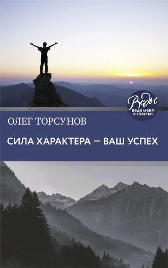 Олег Торсунов, Сила характера – ваш успех