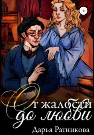 Дарья Ратникова, От жалости до любви