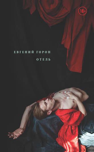 Евгений Горон, Горон. Отель