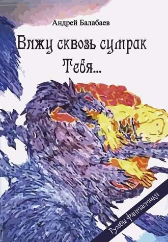 Андрей Балабаев, Вижу сквозь сумрак Тебя…