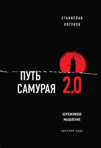 Станислав Логунов, Путь самурая 2.0. Бережливое мышление