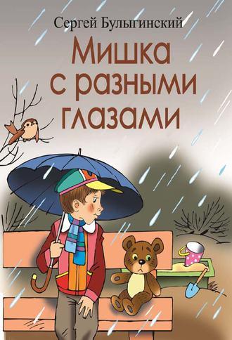 Сергей Булыгинский, Мишка с разными глазами