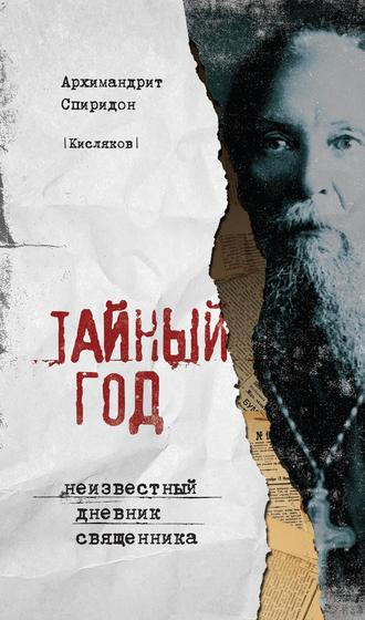 Спиридон Кисляков, Тайный год. Неизвестный дневник священника