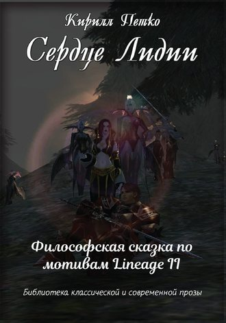 Кирилл Петко, Сердце Лидии