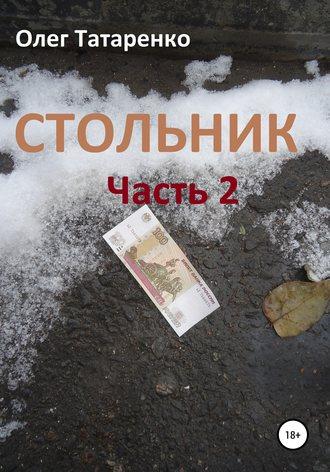 Олег Татаренко, Стольник. Часть 2