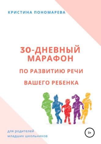 Кристина Пономарева, 30-дневный марафон по развитию речи вашего ребёнка