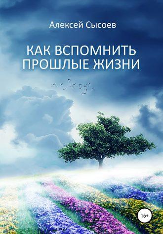 Алексей Сысоев, Как вспомнить прошлые жизни