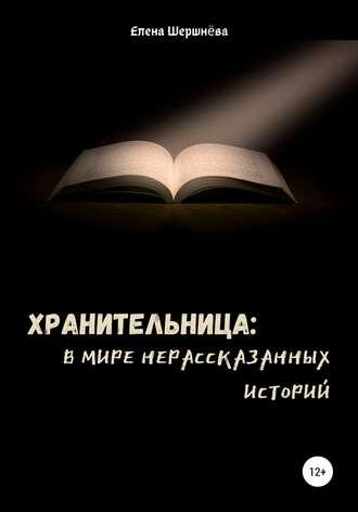 Елена Шершнёва, Хранительница: вмире нерассказанных историй