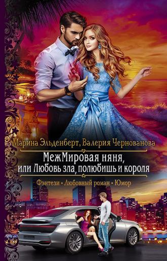 Валерия Чернованова, Марина Эльденберт, МежМировая няня, или Любовь зла, полюбишь и короля