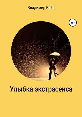 Владимир Вейс, Улыбка экстрасенса