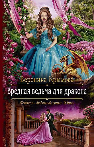 Вероника Крымова, Вредная ведьма для дракона