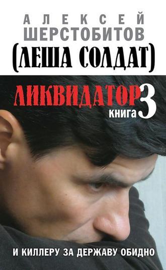 Алексей Шерстобитов, Ликвидатор. Книга 3. И киллеру за державу обидно