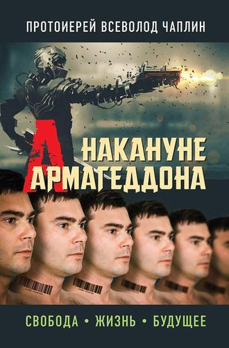 Всеволод Чаплин, Накануне Армагеддона. Свобода. Жизнь. Будущее