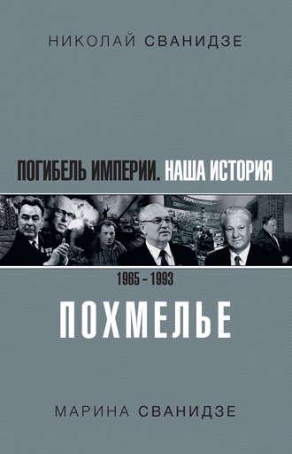 Николай Сванидзе, Марина Сванидзе, Погибель Империи. Наша история 1965–1993. Похмелье