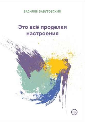 Василий Забутовский, Это всё проделки настроения