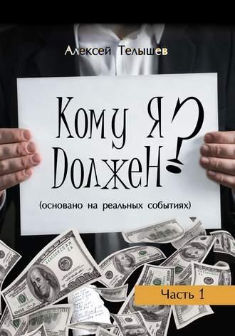 Алексей Телышев, Кому я должен? Часть 1