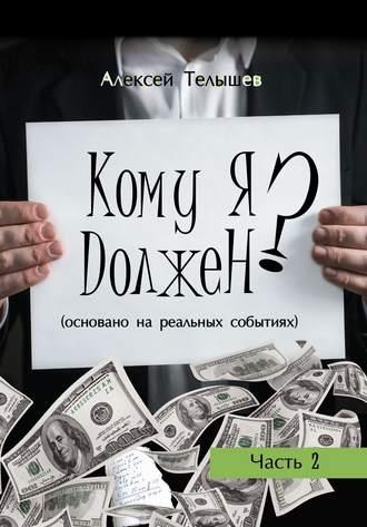 Алексей Телышев, Кому я должен? Часть 2