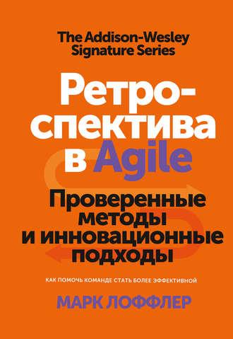 Марк Лоффлер, Ретроспектива в Agile