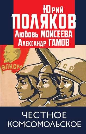 Юрий Поляков, Александр Гамов, Честное комсомольское!