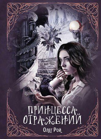 Олег Рой, Принцесса отражений
