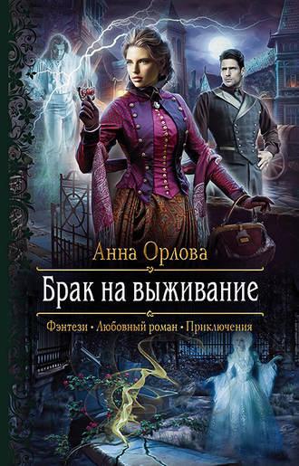 Анна Орлова, Брак на выживание