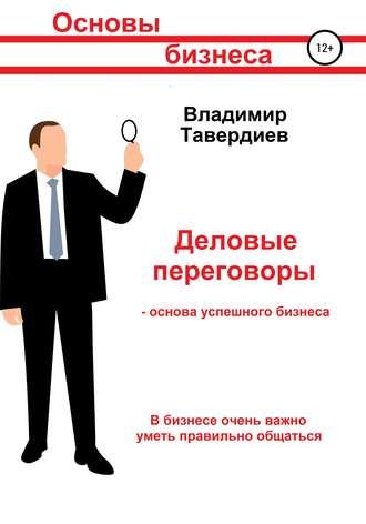 Владимир Тавердиев, Деловые переговоры – основа успешного бизнеса