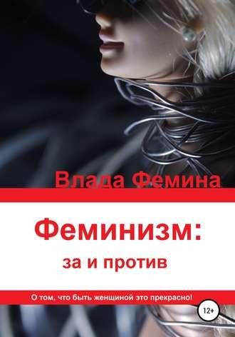 Влада Фемина, Феминизм: за и против