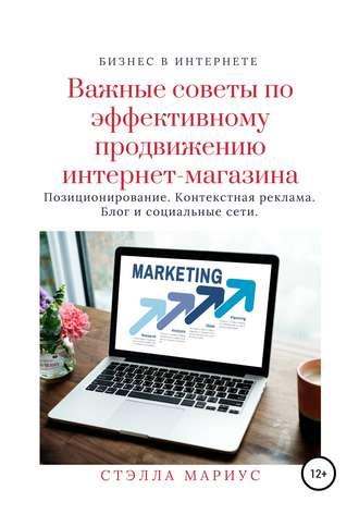 Стэлла Мариус, Важные советы по эффективному продвижению интернет-магазина