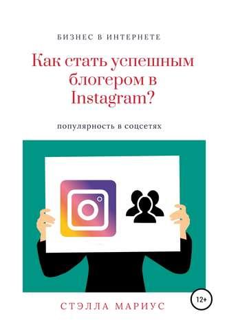 Стэлла Мариус, Как стать успешным блогером в Instagram?