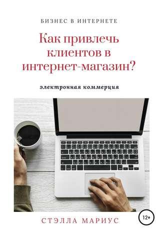 Стэлла Мариус, Как привлечь клиентов в интернет-магазин?