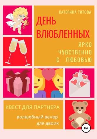 Катерина Титова, День влюбленных. Квест для партнера