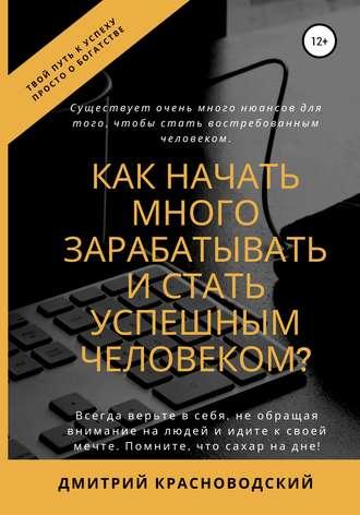 Дмитрий Красноводский, Как начать много зарабатывать и стать успешным человеком?