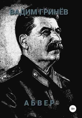 Вадим Гринёв, Абвер