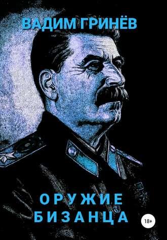 Вадим Гринёв, Оружие Бизанца