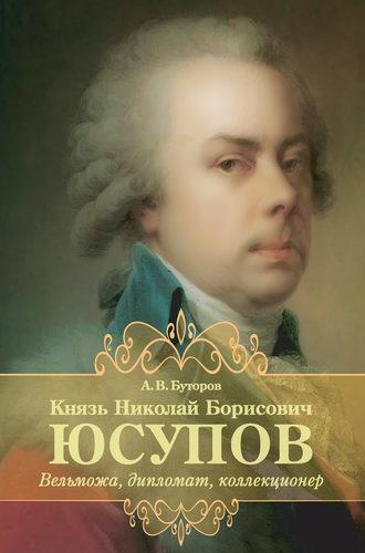 Алексей Буторов, Князь Николай Борисович Юсупов. Вельможа, дипломат, коллекционер