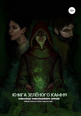 Александр Еричев, Книга зелёного камня