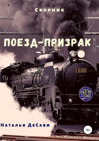 Наталья ДеСави, Поезд-призрак