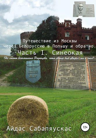 Айдас Сабаляускас, Путешествие из Москвы через Белоруссию в Польшу и обратно. Часть I. СИНЕОКАЯ