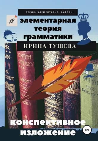 Ирина Тушева, Элементарная теория грамматики. Конспективное изложение